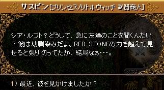4月16日 真紅の魔法石①20