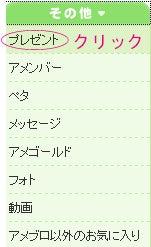 7.その他→プレゼント