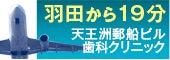 天王洲郵船ビル歯医者ホームページ