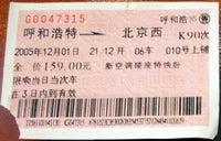 フフホト 北京 切符