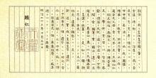 【八紘一宇】言霊の幸はふ神の国:日本-教育勅語