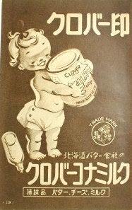クロバーミルク広告