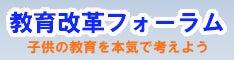 日々思ふこと(教育改革編)