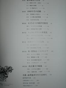 澁澤龍彦(7)