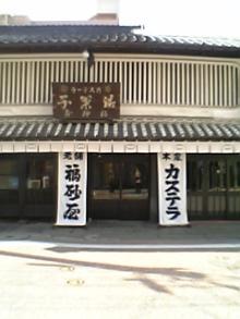 fukusaya