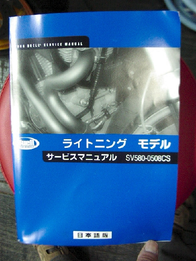 gsx1300r サービス マニュアル