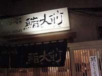 1時間スペシャル「今年見つけた美味い店2005」