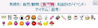 6.絵文字(食べ物)