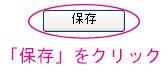 9.「保存」をクリック