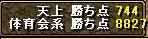 ギルド戦115回目2