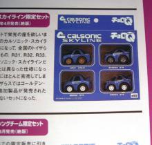 CALSONIC RACING TEAM  calsonic