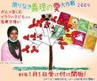 true-義理チョコ2009