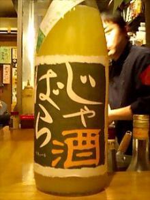 じゃばら酒1