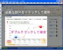 画像加工の便利帳-06_選択→Wクリックして確定