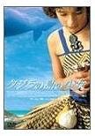 クジラ島の少女