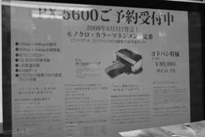 PX-5600 ヨドバシで予約受付