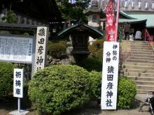 猿田彦神社はこっち