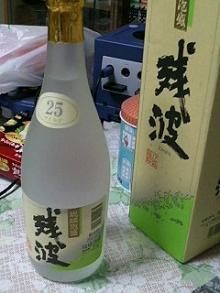 0422リコーダー部/ハタケヤマ土産 残波
