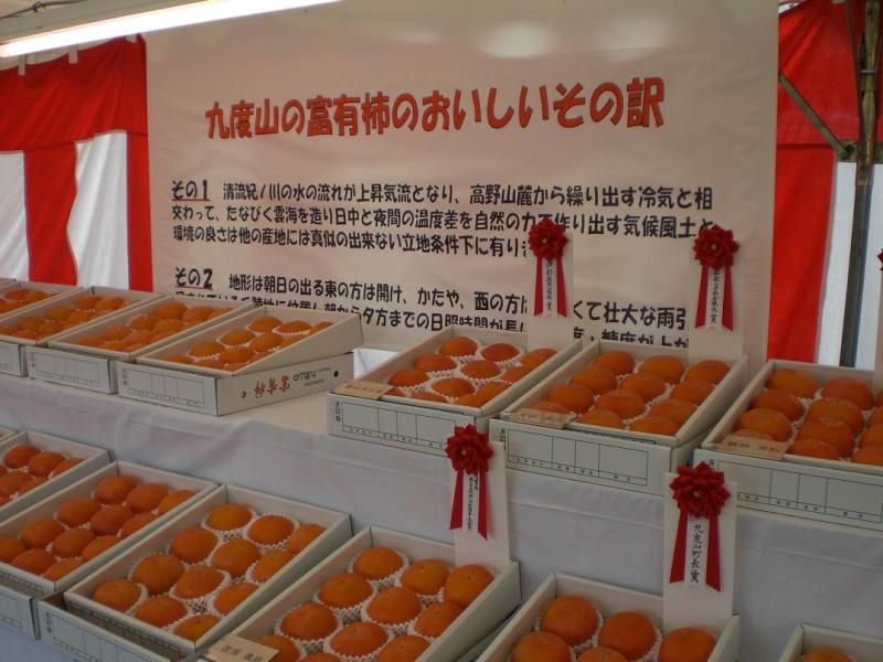 柿の品評会