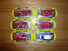 消防車両コレクション