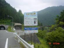 日本のチロル入り口