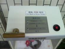 自動靴みが機(2)