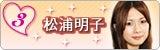 松浦明子 |ミス法政コンテスト2007 Powered by アメブロ