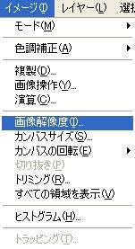 画像加工の便利帳-13_イメージ→画像解像度