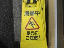 足もと注意1