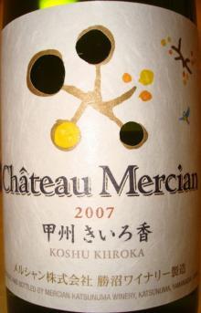 個人的ワインのブログ-Ch Mercian 甲州きいろ香 2007