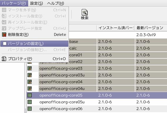 Synaptic バージョンの固定 570x387