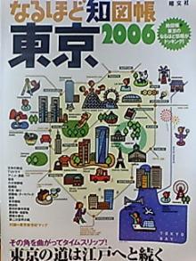 東京知図帳