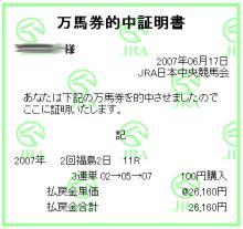 20070618福島11R万馬券的中証明書