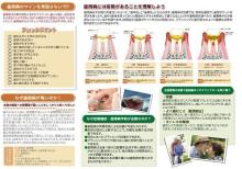 集患.com  看板・販促広告など複合的なマーケティング戦略で歯科医院の集患をお手伝いします。-k2