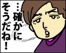 『コンカツ!』~干物女の花嫁修業~-22-8