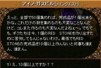 9-1 アップグレード宝石鑑定能力①7