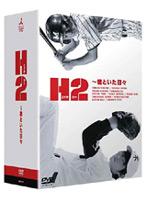 H2 ~君といた日々 DVD BOX.PNG