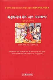 回転R韓国版