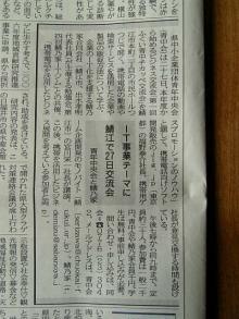 福井新聞ITジム開催記事