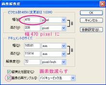 画像加工の便利帳-15_画像の再サンプル→470pixelに