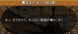 4-5 神秘の赤い花③(宝石鑑定士の基礎マスター)6