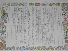 たいせい手紙2