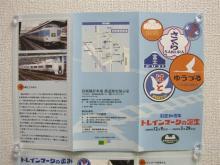 鉄道倉庫店主のブログ