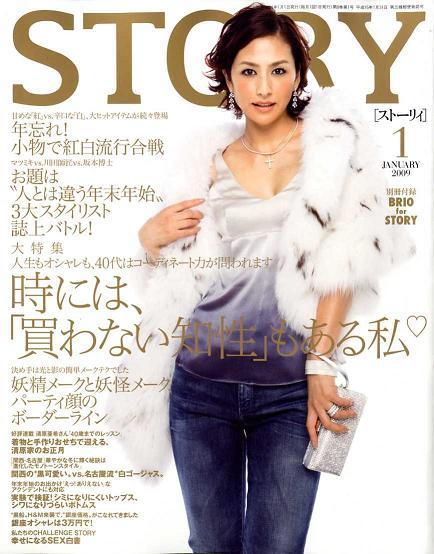 STORY (ストーリー) 2009年 01月号 [雑誌]
