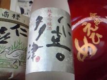 愛媛の酒道-仁喜多津純米吟醸酒