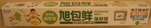 旭化成のサランラップ