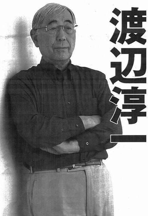 渡辺淳一先生