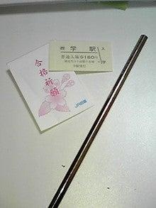 能年 玲奈オフィシャルブログ-090108_1944~01.JPG