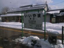 かっちゃんの日記-飯山線