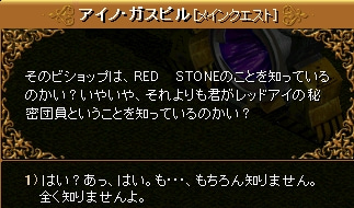 3-2-4 RED STONE保管箱探し③24